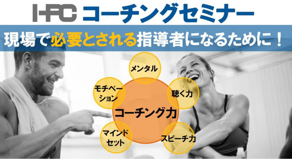 HPCコーチングセミナー